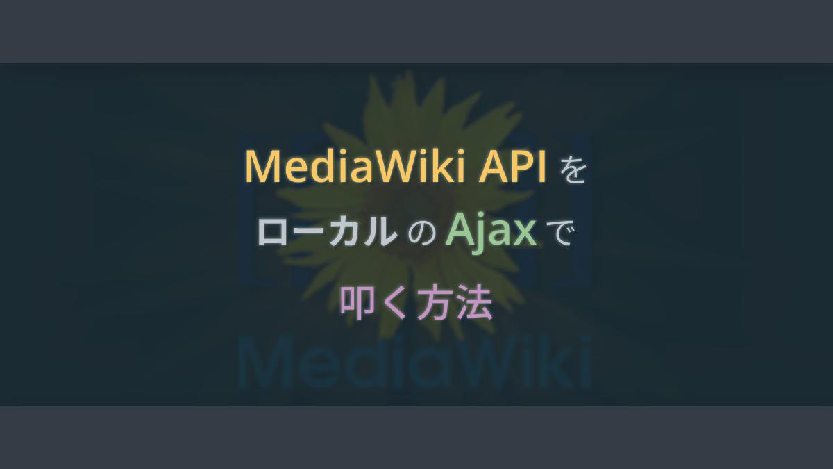 [ MediaWiki API をローカルの Ajax で叩く方法 ]