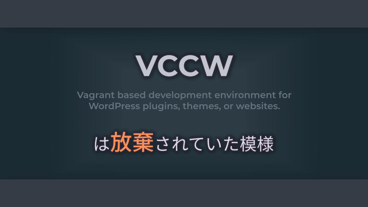 [ VCCW は放棄されていた模様 ]